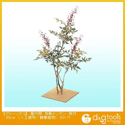 タカショー グリーンデコ 屋内用 和風ナンテン 板付(人工植物/観葉植物) 80cm (GD-71)