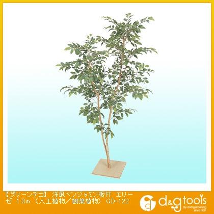 タカショー グリーンデコ 洋風ベンジャミン板付 エリーゼ(人工植物/観葉植物) 1.3m (GD-122)