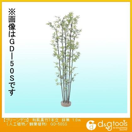 タカショー グリーンデコ 和風黒竹7本立 鉢無(人工植物/観葉植物) 1.0m (GD-50SS)