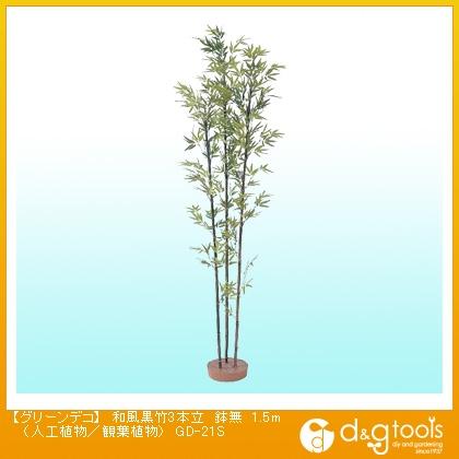 タカショー グリーンデコ 和風黒竹3本立 鉢無(人工植物/観葉植物) 1.5m (GD-21S)