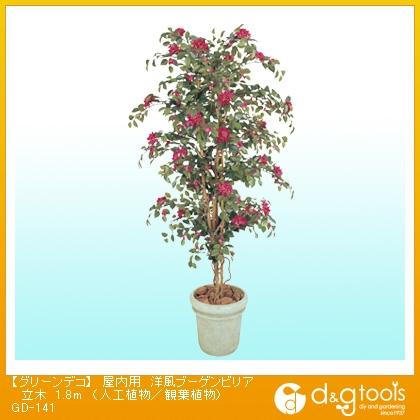 タカショー グリーンデコ 屋内用 洋風ブーゲンビリア 立木(人工植物/観葉植物) 1.8m (GD-141)