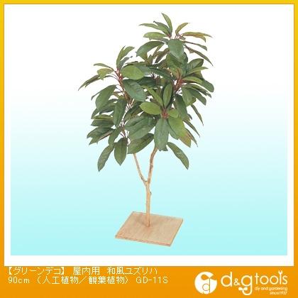 タカショー グリーンデコ 屋内用 和風ユズリハ(人工植物/観葉植物) 90cm (GD-11S)