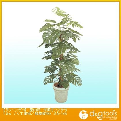 タカショー グリーンデコ 屋内用 洋風モンステラ(人工植物/観葉植物) 1.8m (GD-146)
