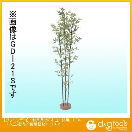 タカショー グリーンデコ 和風黒竹3本立 鉢無(人工植物/観葉植物) 1.8m (GD-21L)