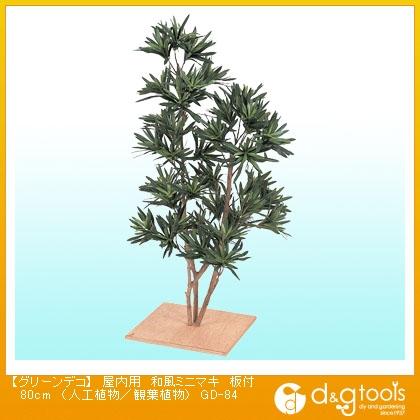 タカショー グリーンデコ 屋内用 和風ミニマキ 板付(人工植物/観葉植物) 80cm (GD-84)