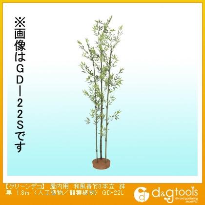 タカショー グリーンデコ 屋内用 和風青竹3本立 鉢無(人工植物/観葉植物) 1.8m (GD-22L)