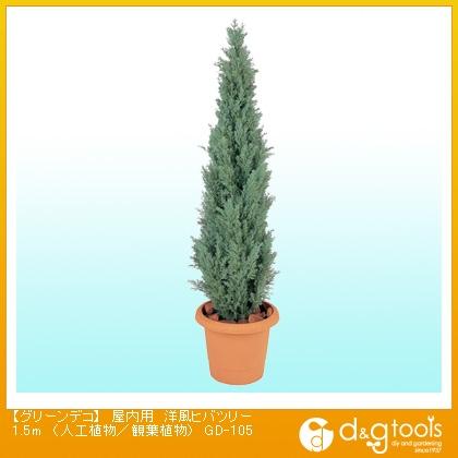 タカショー グリーンデコ 屋内用 洋風ヒバツリー(人工植物/観葉植物) 1.5m (GD-105)