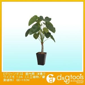 タカショー グリーンデコ 屋内用 洋風クワイズモ(人工植物/観葉植物) 1.2m (GD-162M)