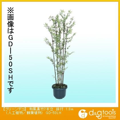 タカショー グリーンデコ 和風黒竹7本立 鉢付(人工植物/観葉植物) 1.8m (GD-50LH)