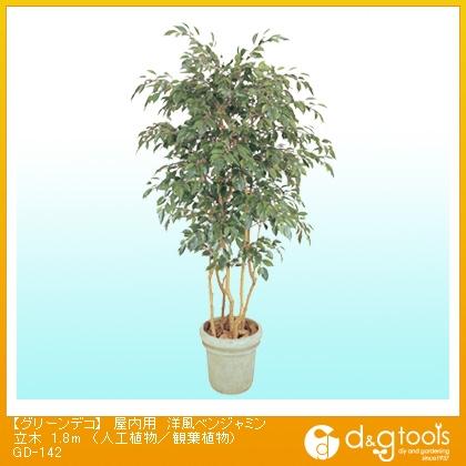 タカショー グリーンデコ 屋内用 洋風ベンジャミン 立木(人工植物/観葉植物) 1.8m GD-142