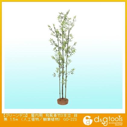 タカショー グリーンデコ 屋内用 和風青竹3本立 鉢無(人工植物/観葉植物) 1.5m (GD-22S)