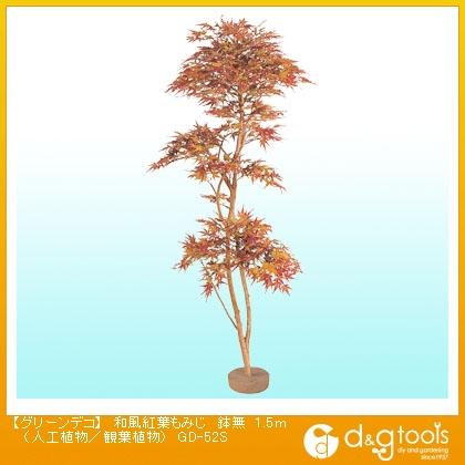 タカショー グリーンデコ 和風紅葉もみじ 鉢無(人工植物/観葉植物) 1.5m (GD-52S)