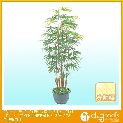 タカショー グリーンデコ 和風シュロチク5本立 鉢付 (人工植物/観葉植物) 光触媒加工 1.5m (GD-127S)