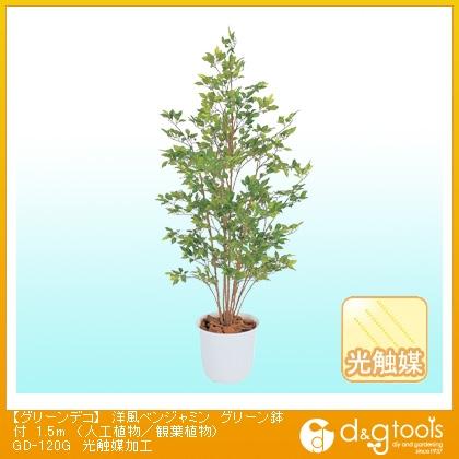 タカショー グリーンデコ 洋風ベンジャミン グリーン鉢付 (人工植物/観葉植物) 光触媒加工 1.5m (GD-120G)