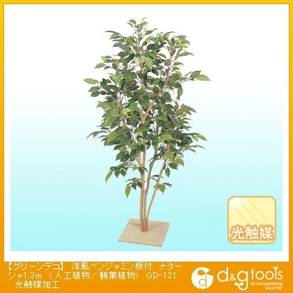 タカショー グリーンデコ 洋風ベンジャミン板付 ナターシャ (人工植物/観葉植物) 光触媒加工 1.3m (GD-121)