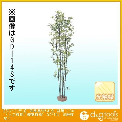 タカショー グリーンデコ 和風黒竹5本立 鉢無 (人工植物/観葉植物) 光触媒加工 1.8m (GD-14L)