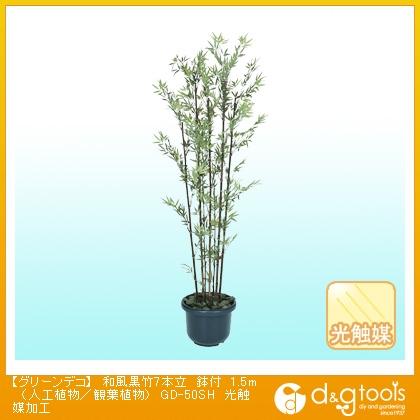 タカショー グリーンデコ 和風黒竹7本立 鉢付 (人工植物/観葉植物) 光触媒加工 1.5m (GD-50SH)