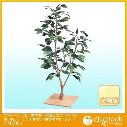 タカショー グリーンデコ 屋内用 和風ミニつばき 板付 (人工植物/観葉植物) 光触媒加工 80cm (GD-74)