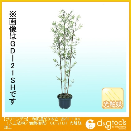 タカショー グリーンデコ 和風黒竹3本立 鉢付 (人工植物/観葉植物) 光触媒加工 1.8m (GD-21LH)