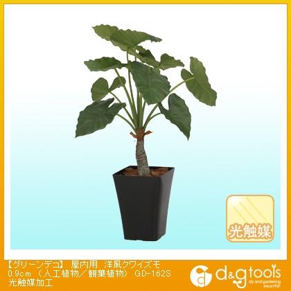 タカショー グリーンデコ 屋内用 洋風クワイズモ (人工植物/観葉植物) 光触媒加工 0.9cm (GD-162S)