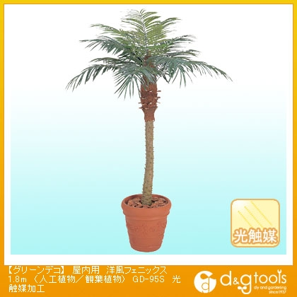 タカショー グリーンデコ 屋内用 洋風フェニックス (人工植物/観葉植物) 光触媒加工  1.8m GD-95S