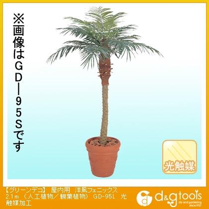 タカショー グリーンデコ 屋内用 洋風フェニックス (人工植物/観葉植物) 光触媒加工  2.1m GD-95L