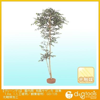 タカショー グリーンデコ 屋内用 和風サザンカ 鉢無 (人工植物/観葉植物) 光触媒加工 1.8m (GD-135)