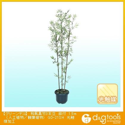 タカショー グリーンデコ 和風黒竹3本立 鉢付 (人工植物/観葉植物) 光触媒加工 1.5m (GD-21SH)