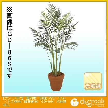 タカショー グリーンデコ 屋内用 洋風ヒメヤシ (人工植物/観葉植物) 光触媒加工  2.1m GD-86M