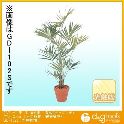 タカショー グリーンデコ 屋内用 洋風ニューケンチャヤシ (人工植物/観葉植物) 光触媒加工  2.4m GD-102L