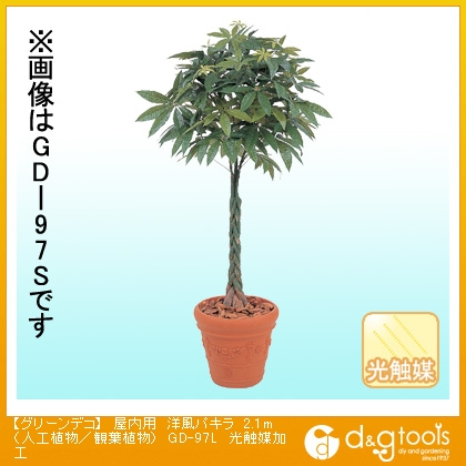タカショー グリーンデコ 屋内用 洋風パキラ (人工植物/観葉植物) 光触媒加工  2.1m GD-97L
