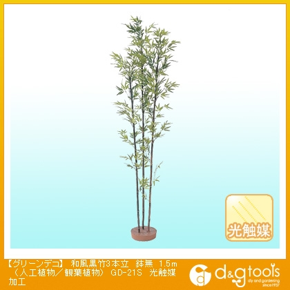 タカショー グリーンデコ 和風黒竹3本立 鉢無 (人工植物/観葉植物) 光触媒加工 1.5m (GD-21S)