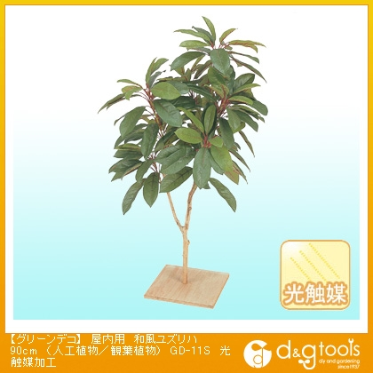 タカショー グリーンデコ 屋内用 和風ユズリハ (人工植物/観葉植物) 光触媒加工 90cm (GD-11S)