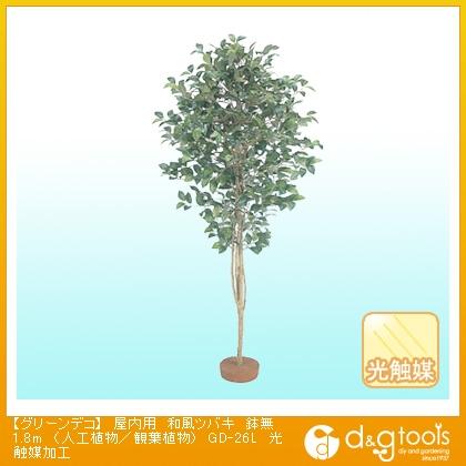 タカショー グリーンデコ 屋内用 和風ツバキ 鉢無 (人工植物/観葉植物) 光触媒加工 1.8m (GD-26L)