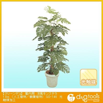 タカショー グリーンデコ 屋内用 洋風モンステラ (人工植物/観葉植物) 光触媒加工  1.8m GD-146
