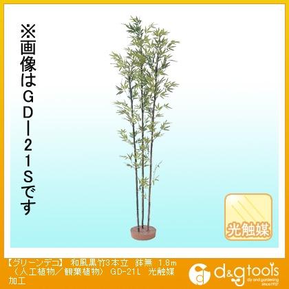 タカショー グリーンデコ 和風黒竹3本立 鉢無 (人工植物/観葉植物) 光触媒加工 1.8m (GD-21L)