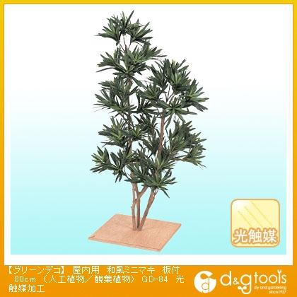 タカショー グリーンデコ 屋内用 和風ミニマキ 板付 (人工植物/観葉植物) 光触媒加工 80cm (GD-84)