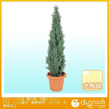 タカショー グリーンデコ 屋内用 洋風ヒバツリー (人工植物/観葉植物) 光触媒加工  1.5m GD-105