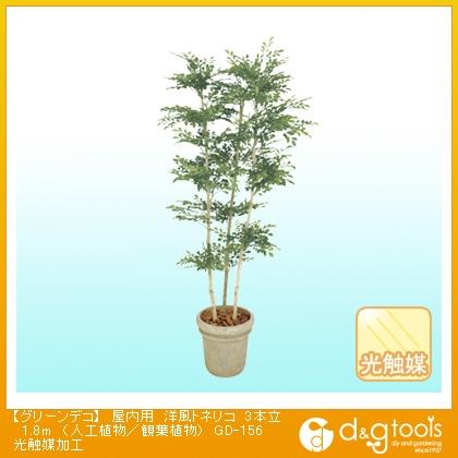 タカショー グリーンデコ 屋内用 洋風トネリコ 3本立 (人工植物/観葉植物) 光触媒加工  1.8m GD-156