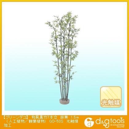タカショー グリーンデコ 和風黒竹7本立 鉢無 (人工植物/観葉植物) 光触媒加工 1.5m (GD-50S)