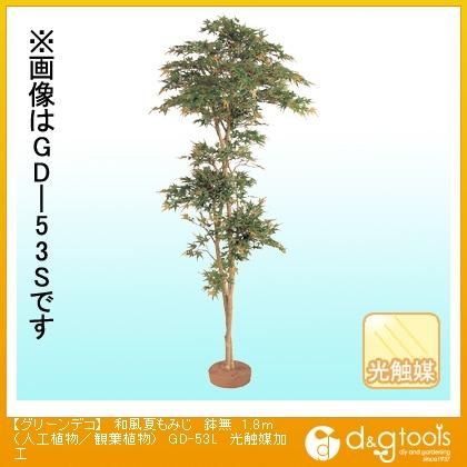 タカショー グリーンデコ 和風夏もみじ 鉢無 (人工植物/観葉植物) 光触媒加工 1.8m (GD-53L)