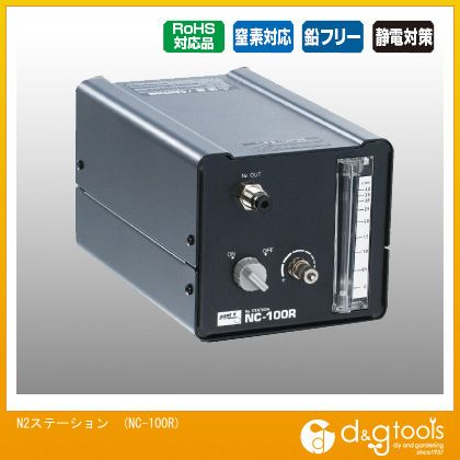 goot/グット N2ステーション NC100R  NC-100R