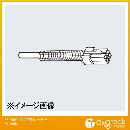 goot/グット PX-501/601用替ヒーター PX60H  PX-60H