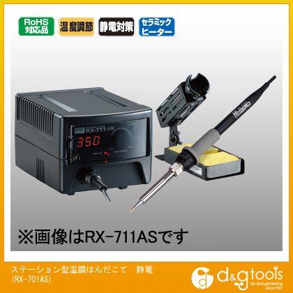 goot/グット ステーション型温調はんだこて 静電 RX701AS  RX-701AS