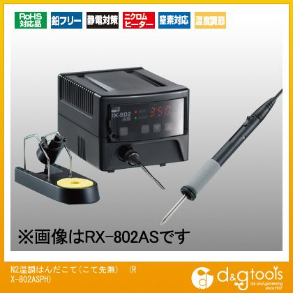 goot/グット ステーション型温調はんだこて(こて先無)RX802ASPH  RX-802ASPH
