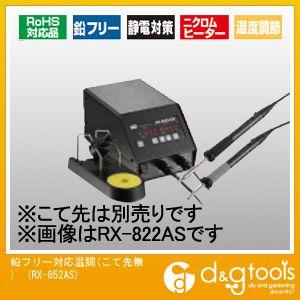 goot/グット 鉛フリー対応温調(こて先無)RX852AS  RX-852AS