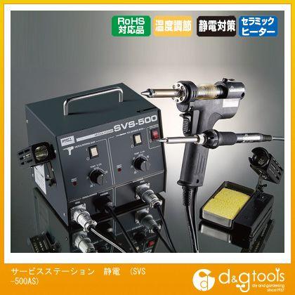goot/グット サービスステーション 静電 SVS500AS  SVS-500AS