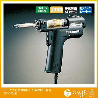 太洋電機(goot) ポータブル型自動はんだ吸取器静電TP100AS TP-100AS