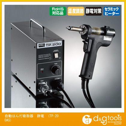 goot/グット 自動はんだ吸取器 静電 TP200AS  TP-200AS