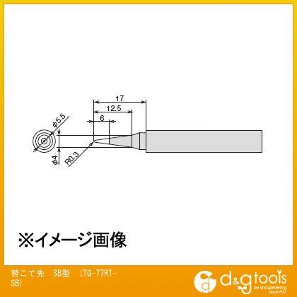 太洋電機(goot) グット替こて先SB型TQ-77/95用  TQ77RTSB